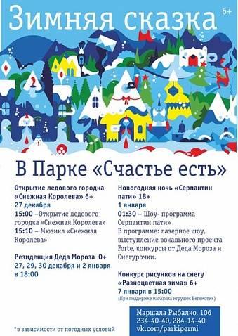 Новогодняя программа в пермских парках